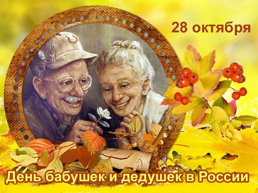 День бабушек и дедушек!