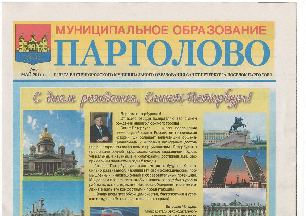 Публикация в газете 'Парголово'