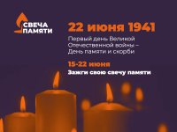 Зажги свою свечу памяти